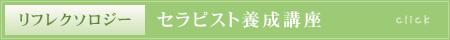 セラピスト養成講座(リフレクソロジー)