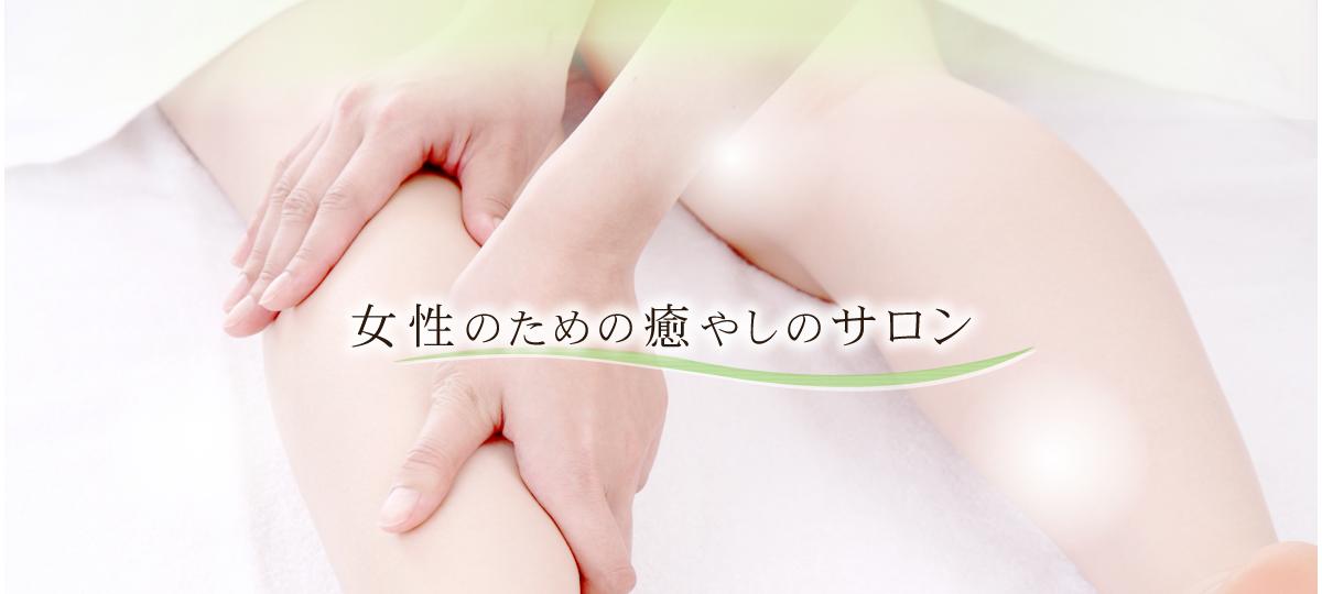 女性のための癒やしのサロン